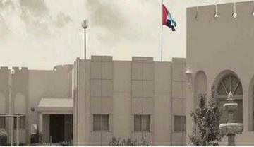 ABU DHABI NATIONAL SUPREME COUNCIL